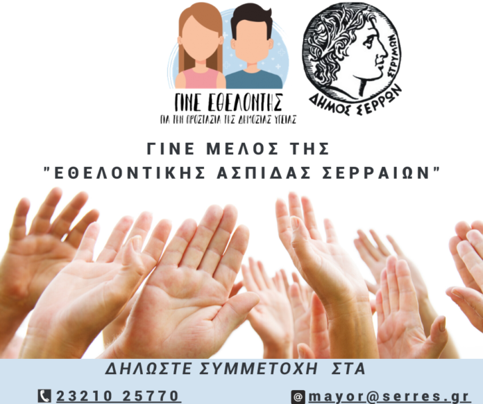 Εθελοντική Ασπίδα Σερραίων