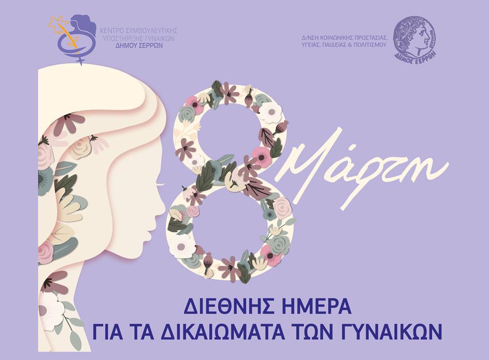 Ημέρα Γυναίκας