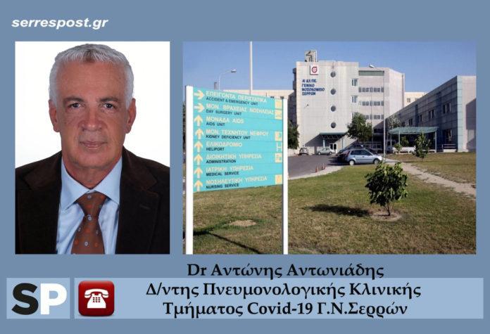 Νοσοκομείο Σερρών