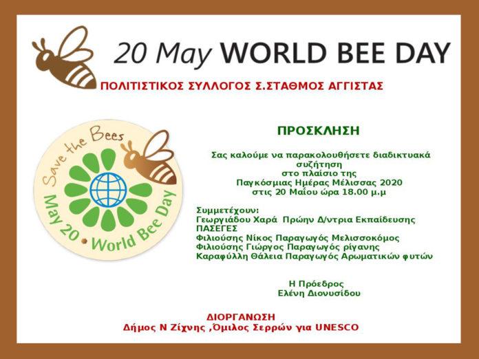 Ημέρα Μέλισσας