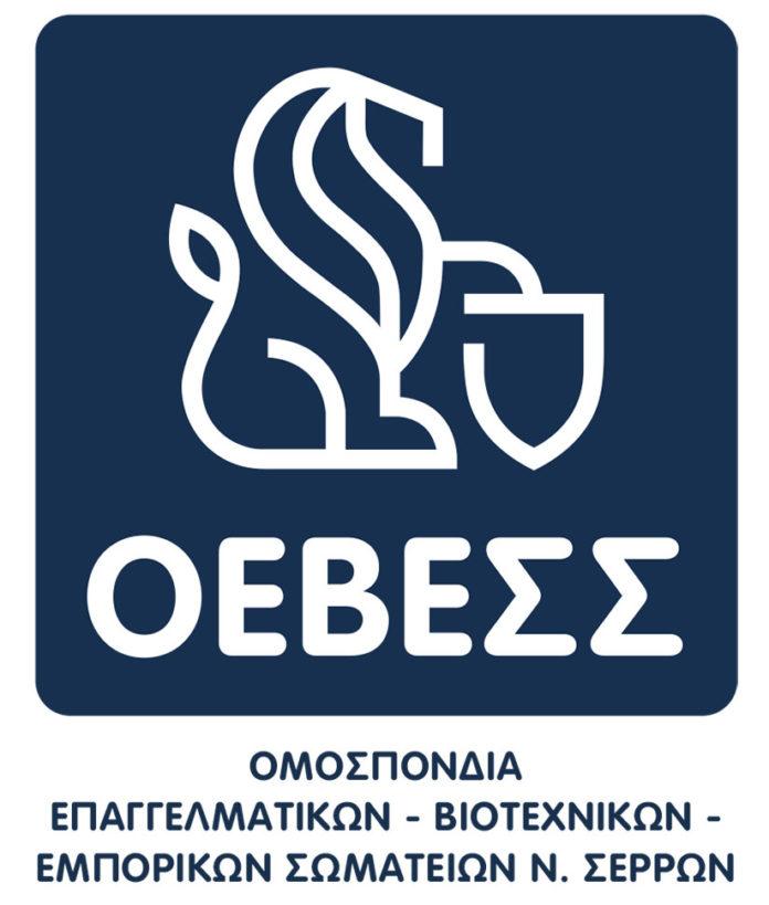 ΟΕΒΕΣ Σερρών ΟΕΒΕΣΣ