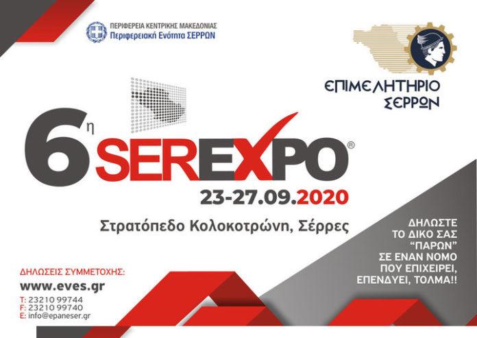 serexpo
