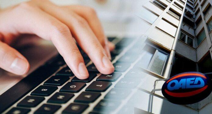 Ηλεκτρονική αίτηση ΟΑΕΔ