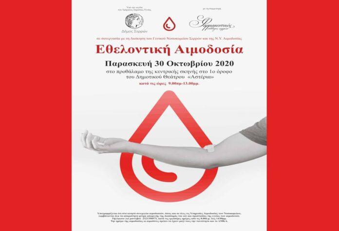 εθελοντική αιμοδοσία Δήμος Σερρών