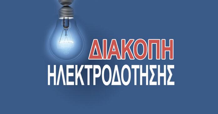διακοπή ηλεκτροδότηση Διακοπή ΔΕΔΔΗΕ διακοπή ηλεκτροδότησης κοινότητες Δήμου Σιντικής Δήμου Σιντικής περιοχές διακοπή ηλεκτροδότησης της Βισαλτίας διακοπή διακοπές ηλεκτροδότησης ηλεκτροδότησης διακοπές ηλεκτροδότησης ρεύματος διακοπές ηλεκτροδότησης Διακοπές ηλεκτρικού ρεύματος