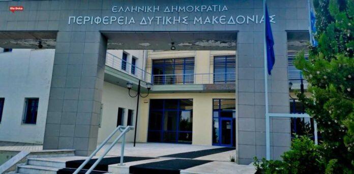 Επιχειρησιακό Πρόγραμμα Δυτική Μακεδονία