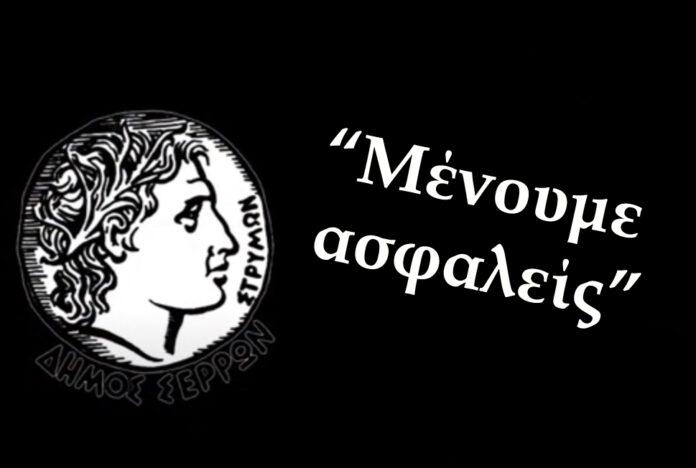 υγειονομικά σποτ όλοι μαζί μέτρα Δήμος Σερρών