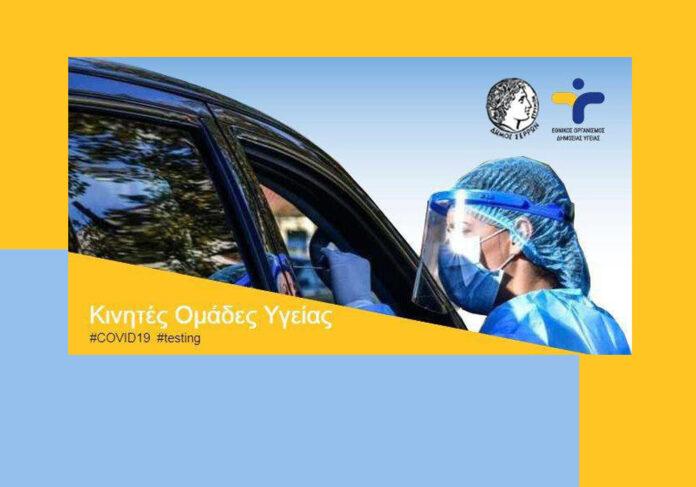 rapid tests εβδομαδιαίο πρόγραμμα Δήμου Σερρών προσεχή εβδομάδα Drive through rapid tests