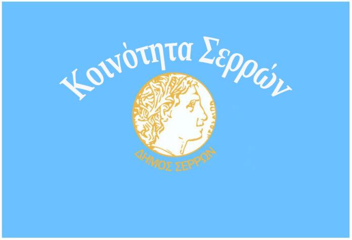 Ψήφισμα Κοινότητα Σερρών