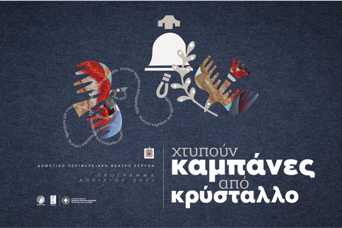 Σαν της Λαμπρής το φως χορωδία βυζαντινή χορωδία