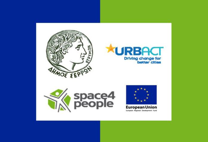 Δ.Σερρών - Πραγματοποιήθηκε η 3η Συνάντηση serrespost.gr Δήμος Σερρών: URBACT III - Συμπλήρωση serrespost.gr space4people