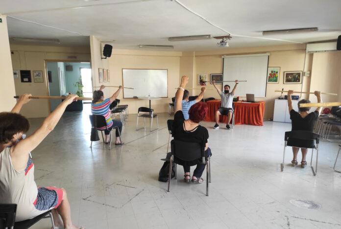 Ομάδα Σωματικής Άσκησης