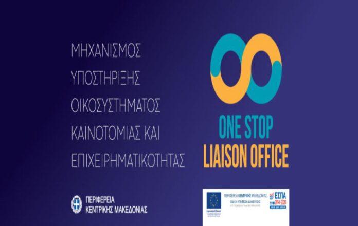 Το Οne Stop Liason Office υποστηρίζει serrespost.gr