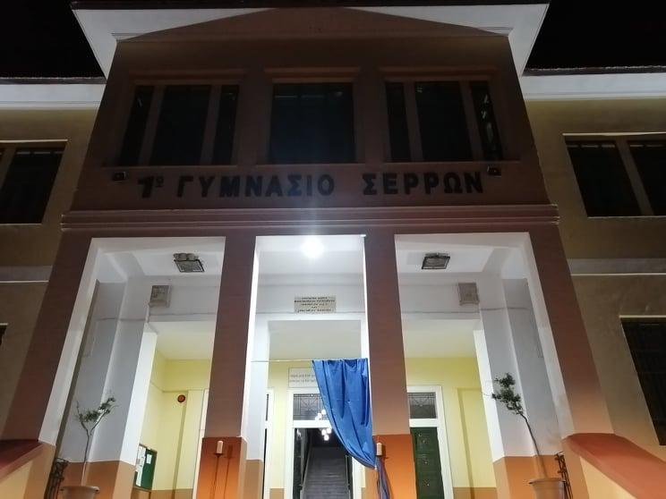 Εντυπωσίασε η παράσταση του 1ου Γυμνασίου serrespost.gr