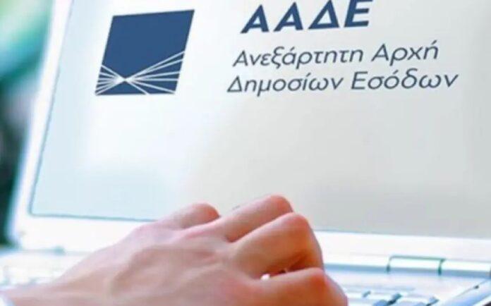 ΑΑΔΕ: Μαζικοί συμψηφισμοί οφειλών με serrespost.gr