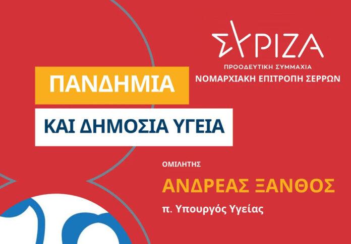 Πρόγραμμα επίσκεψης Ανδρέα Ξανθού serrespost.gr
