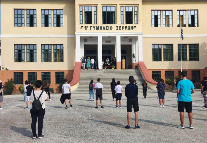 Αγιασμός για τη νέα σχολική χρονιά στο 1ο serrespost.gr
