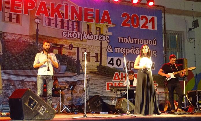 Γερακίνεια 2021 - Με μεγάλη επιτυχία serrespost.gr