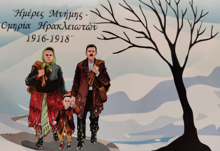 "Eκδήλωση: ""Ημέρες Μνήμης - Ομηρία Ηρακλειωτών serrespost.gr"