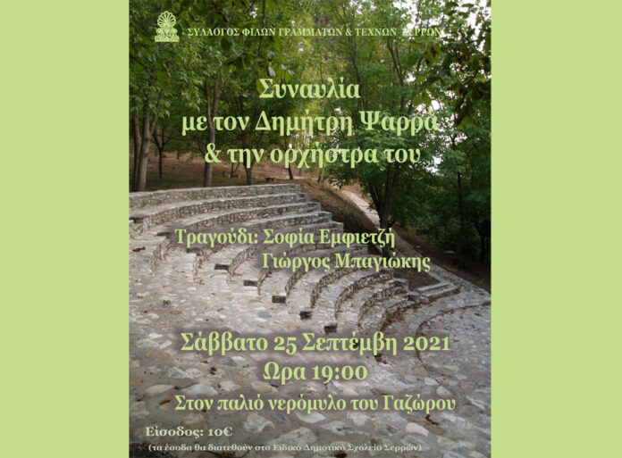 Συναυλία με τον Δημήτρη Ψαρρά και την serrespost.gr