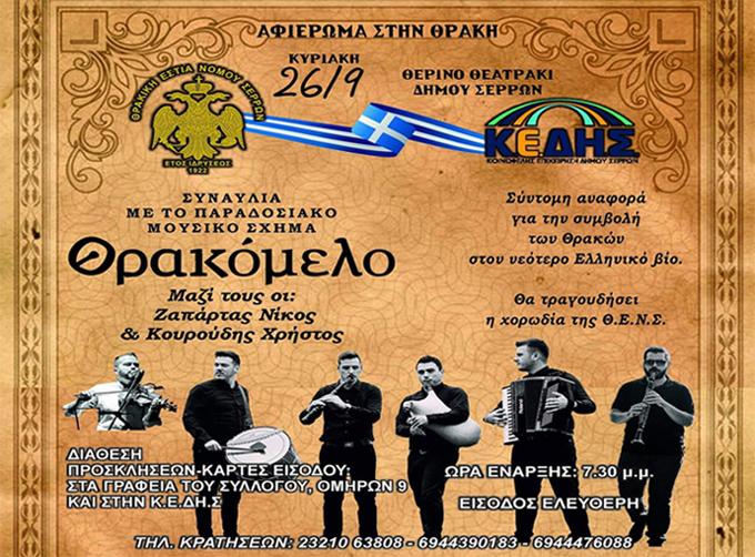 Εκδήλωση της Θρακικής Εστίας Ν.Σερρών serrespost.gr