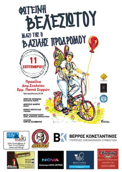 Κερδίστε προσκλήσεις για τη συναυλία serrespost.gr