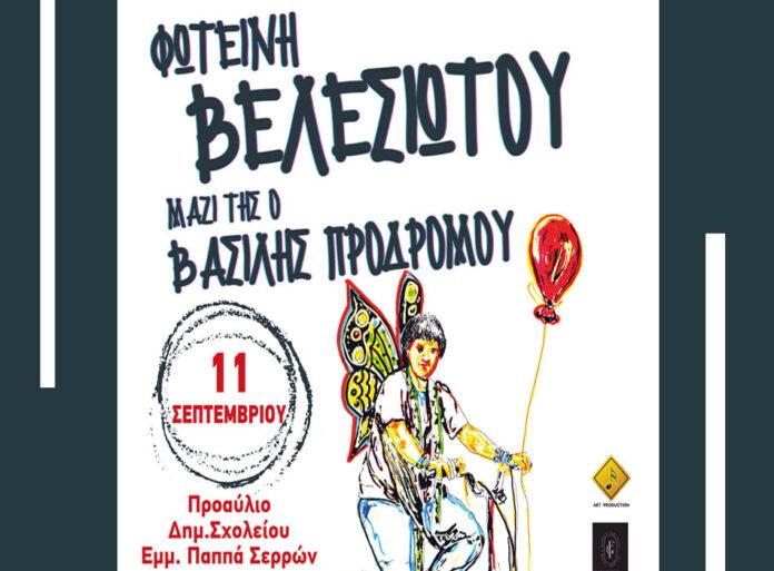 Οι νικητές της κλήρωσης για τη συναυλία serrespost.gr Κερδίστε προσκλήσεις για τη συναυλία serrespost.gr Κερδίστε προσκλήσεις για τη συναυλία της Φωτεινής Βελεσιώτου και του Βασίλη Προδρόμου, στην ΤΚ Εμμανουήλ Παππά serrespost.gr Συναυλία Φωτεινής Βελεσιώτου και Βασίλη serrespost.gr