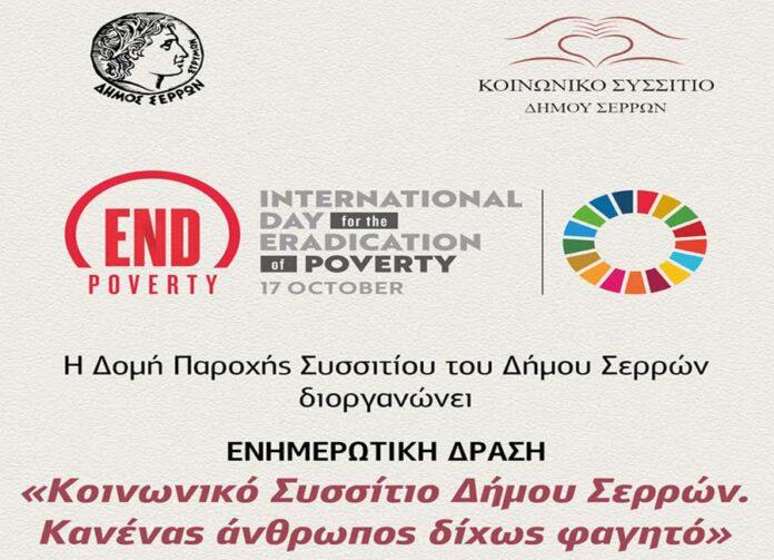 Μετατίθεται για την Τρίτη 19 Οκτωβρίου η serrespost.gr Ενημερωτική δράση για το Κοινωνικό serrespost.gr