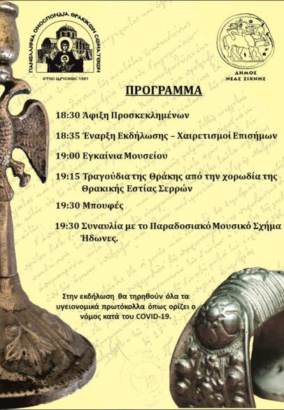 Εγκαίνια του Μουσείου Θρακικού Ελληνισμού serrespost.gr