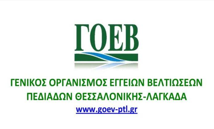 Πρόσληψη 18 ατόμων στον ΓΟΕΒ Λαγκαδά serrespost.gr